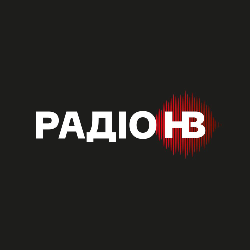Радіо НВ