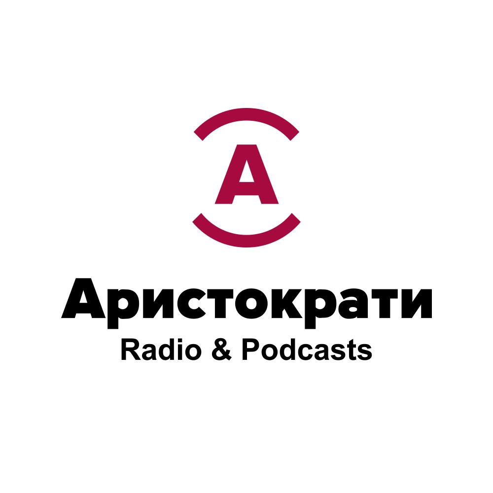 Радіо Аристократи