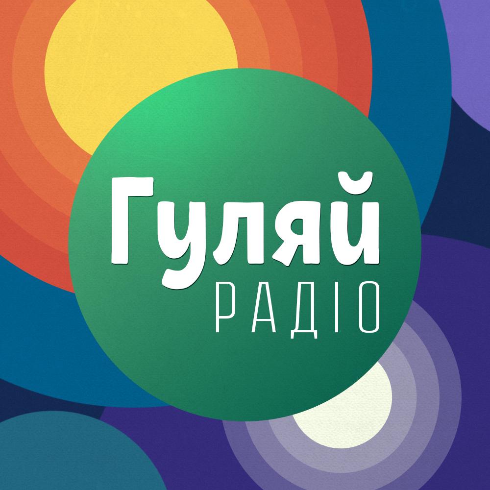 Гуляй Радіо