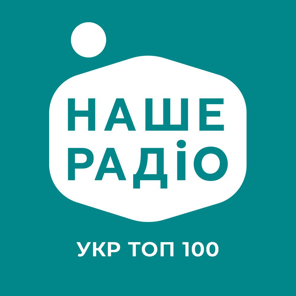 Наше Радіо УкрТоп100