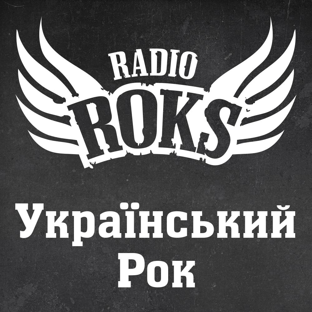 ROKS Український рок
