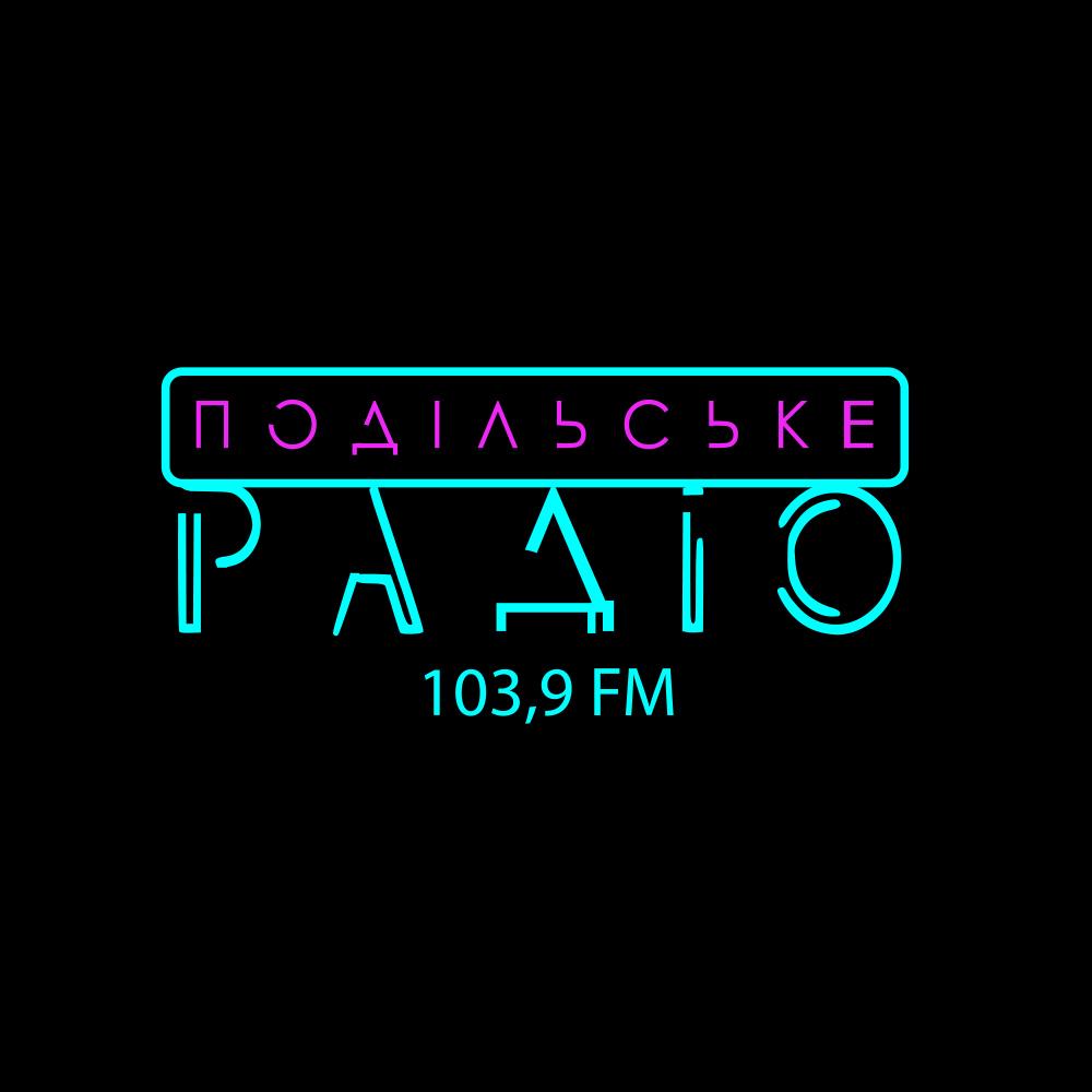 Подільське Радіо